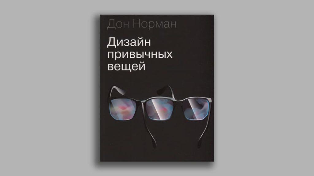 Книги по дизайну Дон Норман Дизайн привычных вещей