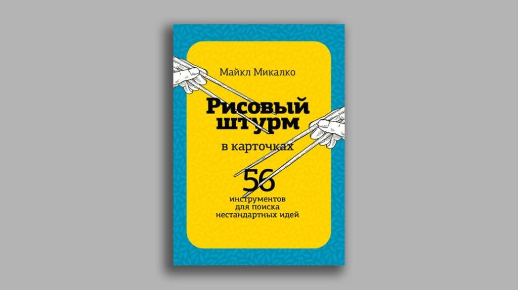 Майкл Микалко «Рисовый штурм»