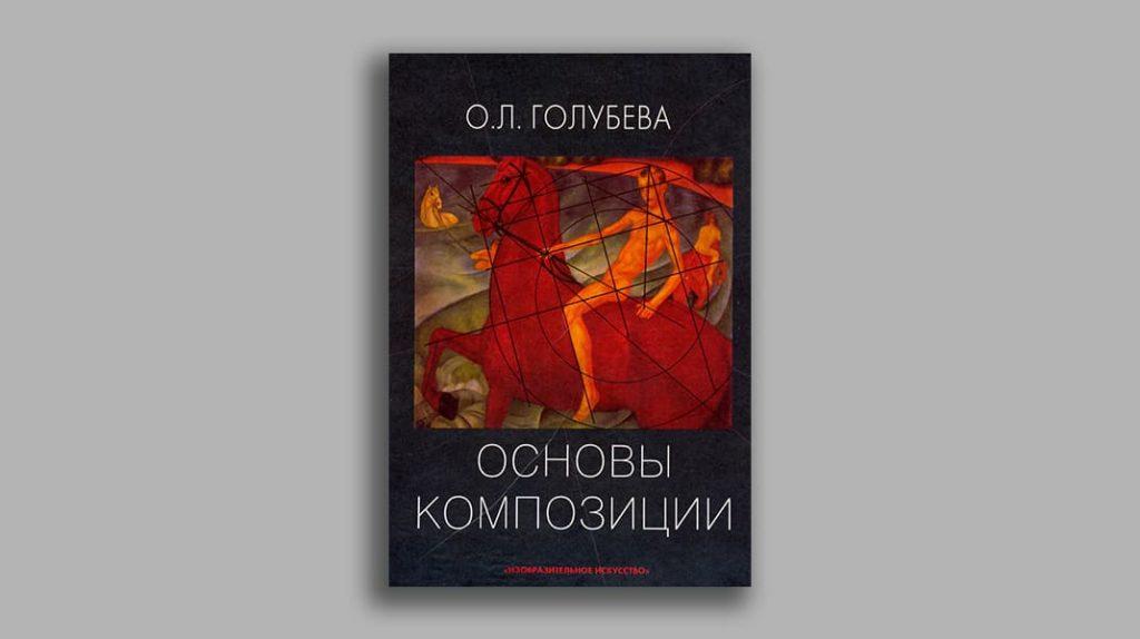Книги по дизайну О.Л. Голубева «Основы композиции»