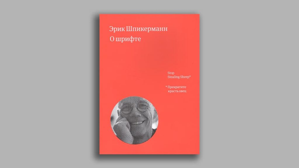 Книги по дизайну Эрик Шпикерманн «О шрифте»