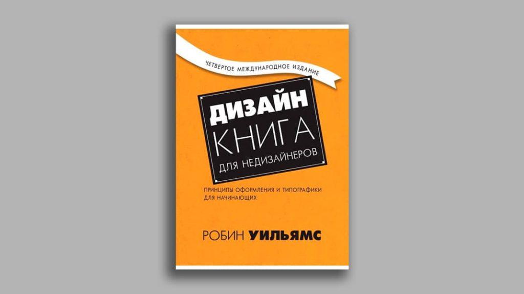 Робин Уильямс «Дизайн для недизайнеров»