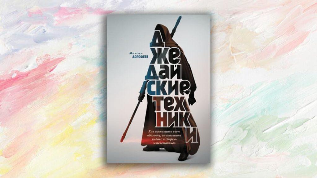 Книги, которые стоит прочитать. Максим Дорофеев Джедайские техники