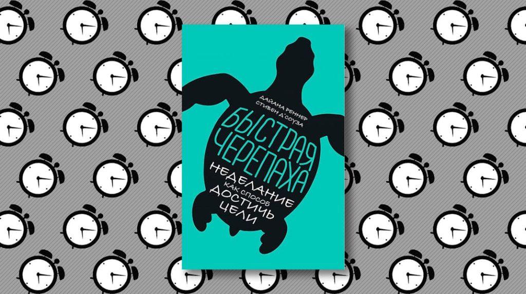 Книги по продуктивности. Дайана Реннер, Стивен Д'Соуза Быстрая черепаха. Неделанье как способ достичь цели