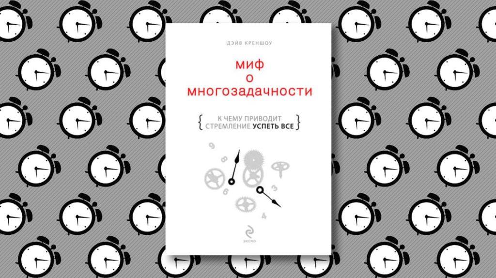 Книги по продуктивности. Дэйв Креншоу Миф о многозадачности. К чему приводит стремление успеть все