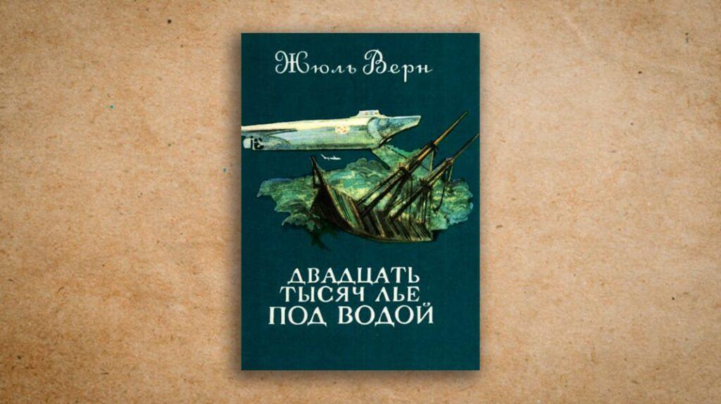 Двадцать тысяч лье под водой книга, что почитать, приключения, лайфхаб, lifehub