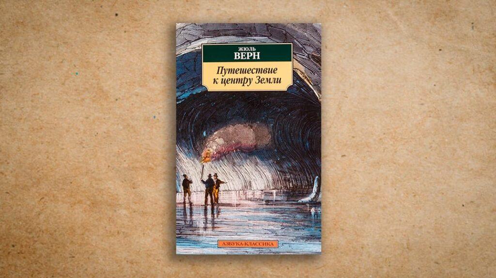 Путешествие к центру Земли, лайфхаб, что почитать, lifehub, книги