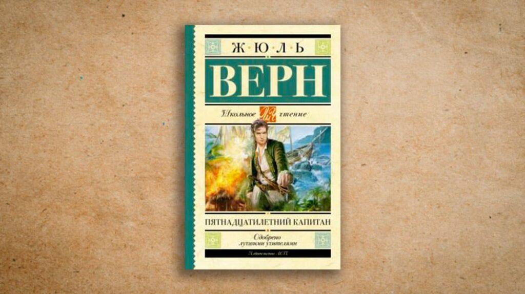 Пятнадцатилетний капитан книга, подборка книг, что почитать, лайфхаб, lifehub