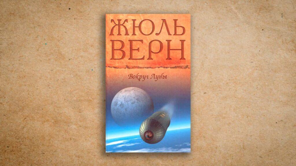 Вокруг Луны книга, лайфхаб, книги, что почитать, lifehub