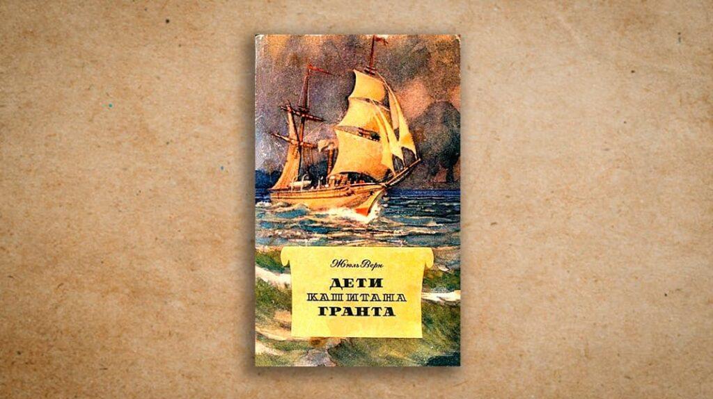 Жюль Верн Дети капитана Гранта, книги, что почитать, путешествия, лайфхаб, lifehub