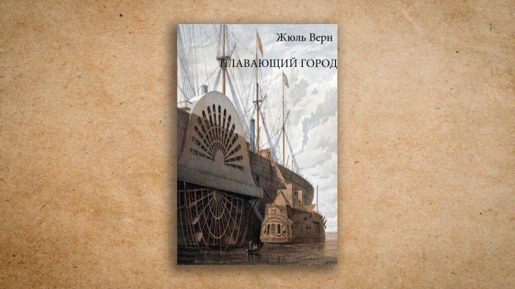 Жюль Верн Плавающий город книга, лайфхаб, книги, что почитать, приключения, lifehub