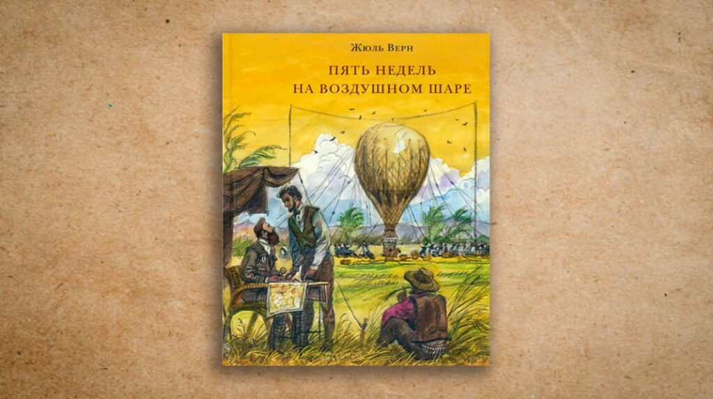 Жюль Верн Пять недель на воздушном шаре, книга, лайфхаб, путешествия, lifehub
