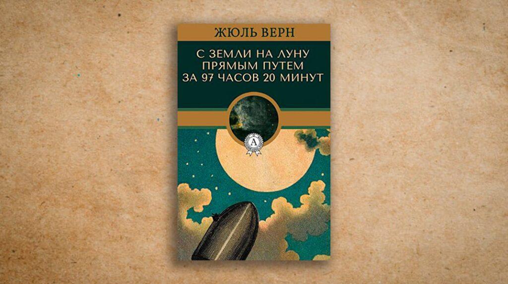 Жюль Верн С Земли на Луну прямым путем за 97 часов и 20 минут, книги, что почитать, лайфхаб, lifehub