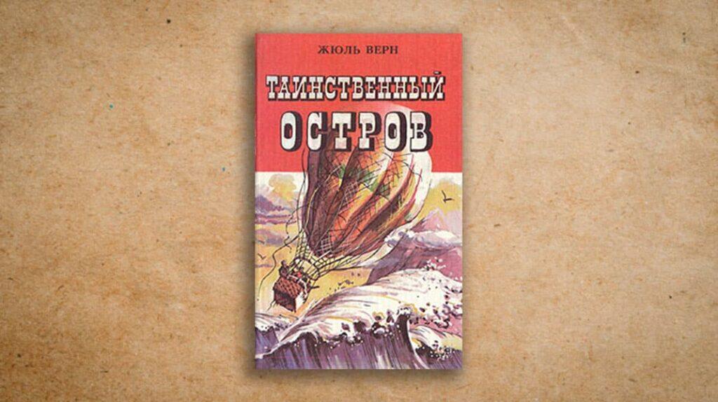 Жюль Верн Таинственный остров книга, что почитать, лайфхаю, путешествия, подборка книг, lifehub