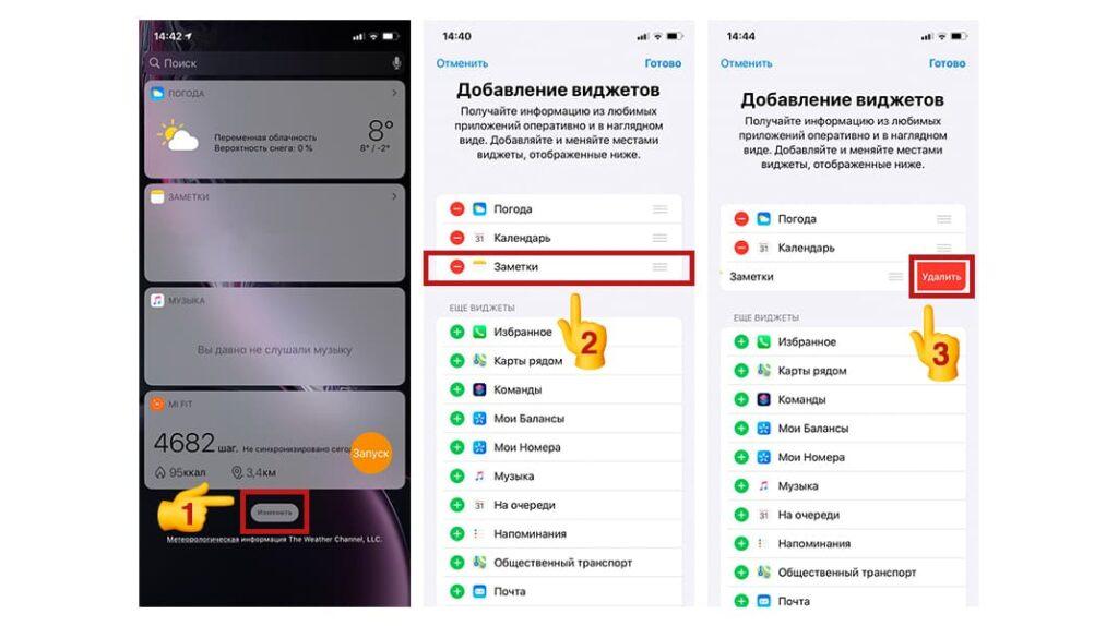 Убрать виджеты на iPhone, Как увеличить время работы iPhone