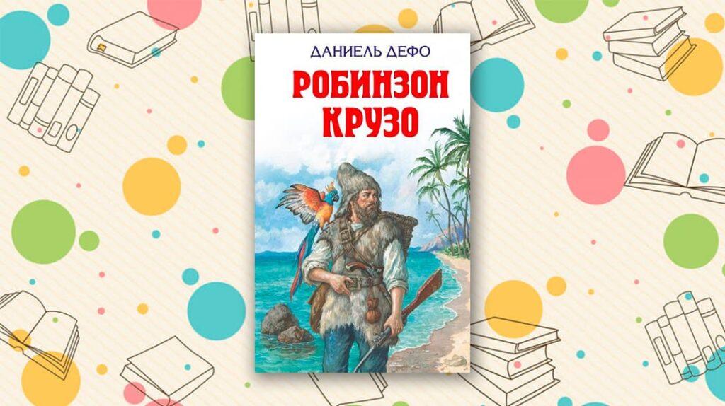 Даниель Дефо, Робинзон Крузо, книги, лайфхаб, lifehub
