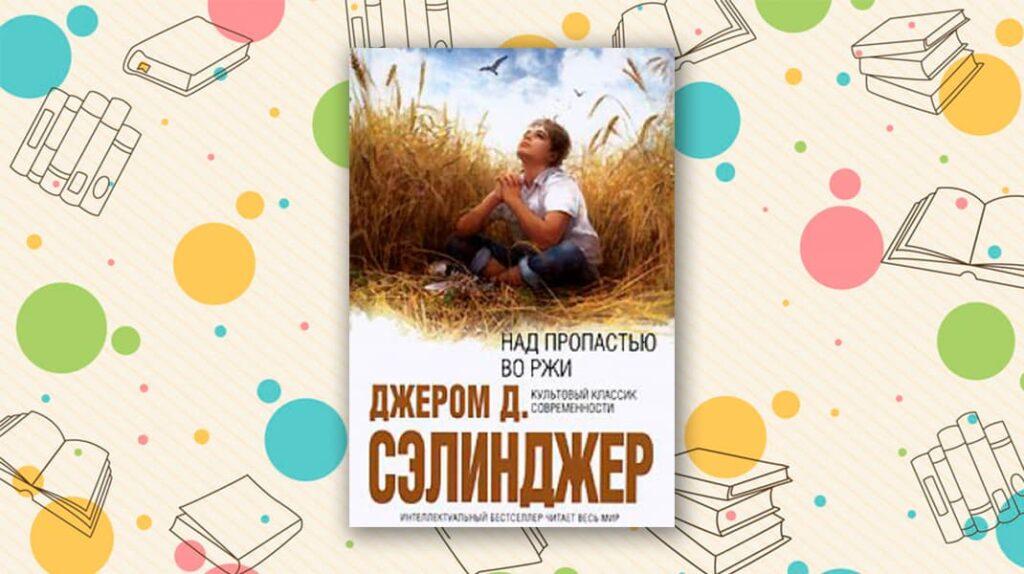 Джером Дэвид Сэлинджер, над пропастью во ржи, лайфхаб, книги, lifehub