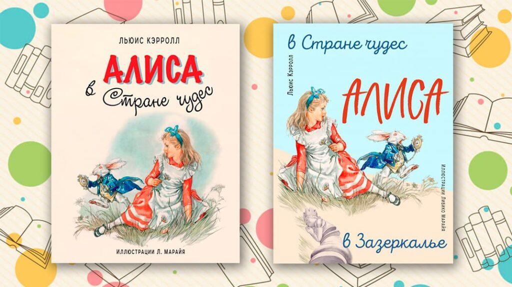 Книги из школьной программы, Алиса в стране чудес, Алиса в зазеркалье, лайфхаб, Льюис Кэрролл, lifehub