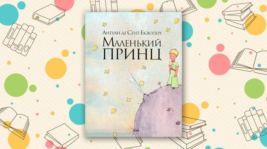 Книги из школьной программы, Маленький принц, Антуал де Сент-Экзюпери, лайфхаб, lifehub