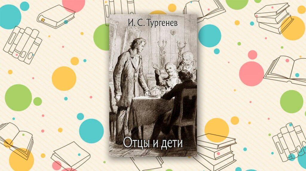 Книги из школьной программы, отцы и дети, Иван Тургенев, лайфхаб, lifehub