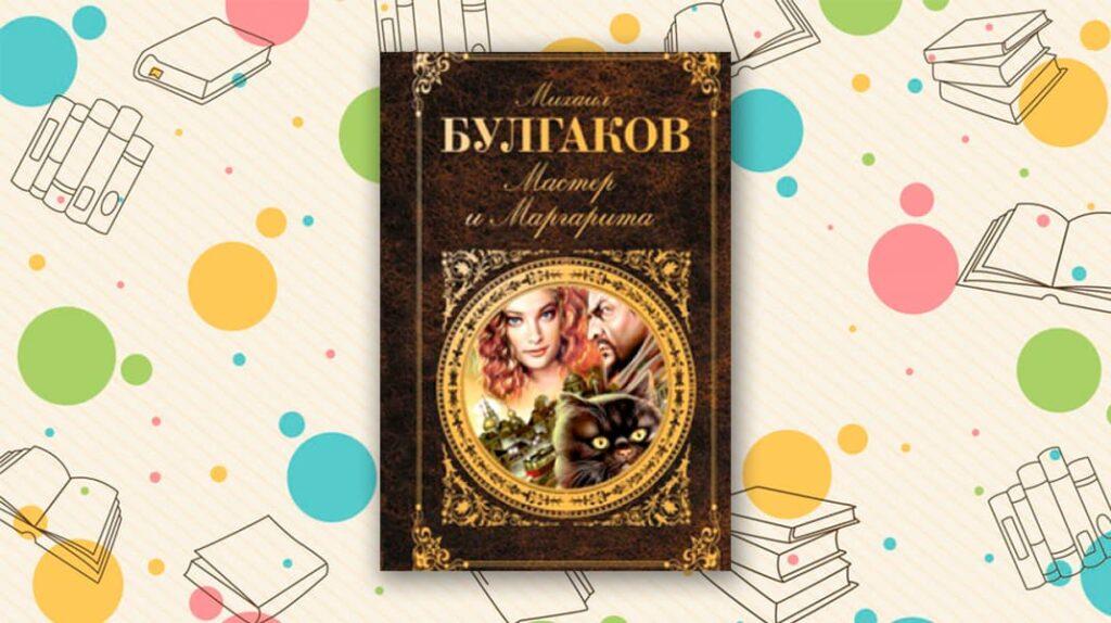 Мастер и Маргарита, Михаил Булгаков, книги, лайфхаб, lifehub