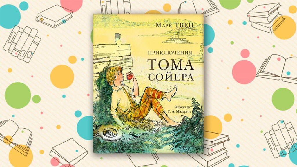 Приключения Тома Сойера, книги из школьной программы, Марк Твен, лайфхаб, lifehub