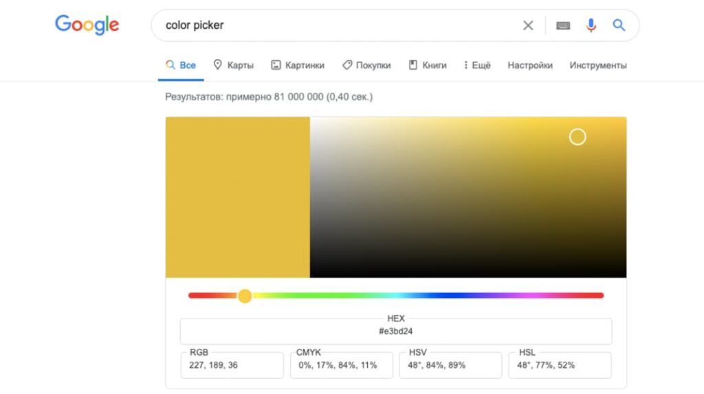 Гугл палитра цветов, цветовая палитра в гугл, код цвета, пасхалки от google, лайфхаб, lifehub