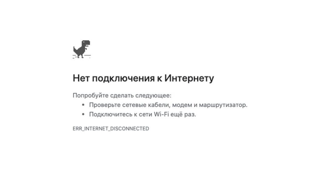 Пасхалки от google, пасхалки в гугл, игры в гугл, тиранозавр, динозавр, динозавр гугл, игра гугл, лайфхаб, lifehub