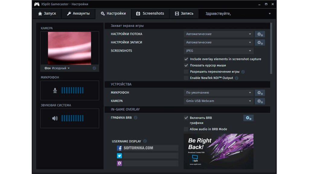 Лучшие программы для стрима, лайфхаб, киберспорт, lifehub, XSplit Gamecaster, стриминг платформы, где стримить