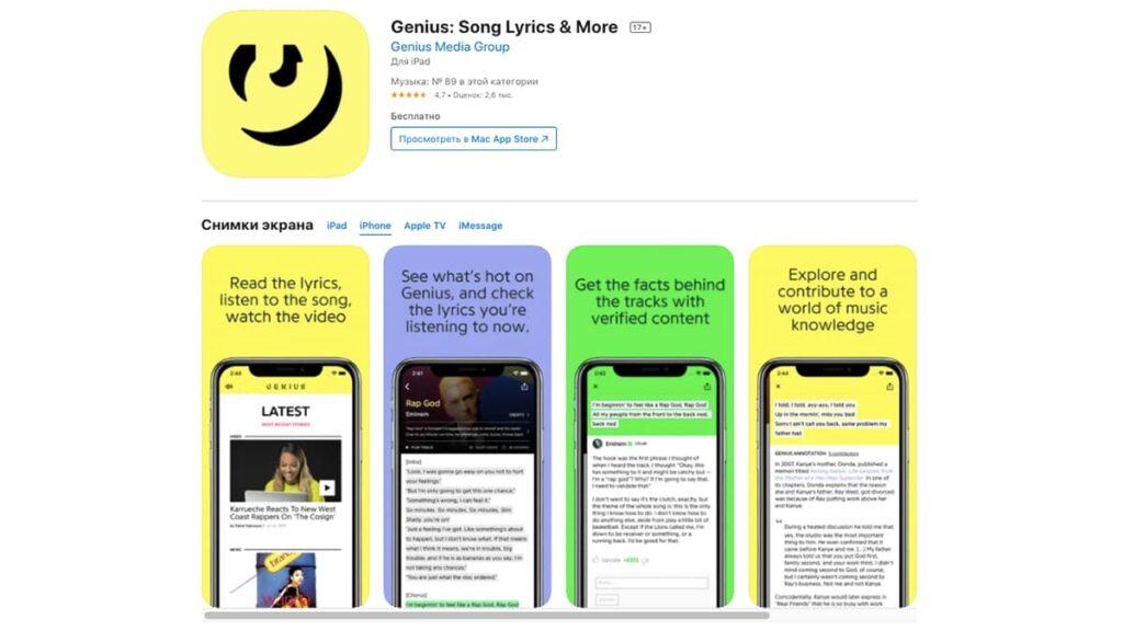 Genius, скачать Genius, лайфхаб, слова песен, найти слова трека, найти слова песни, lifehub, приложения на телефон, найти песню по музыке