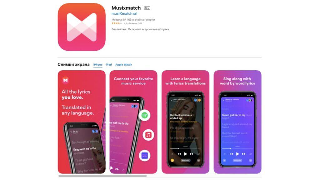 Musixmatch, скачать Musixmatch, лайфхаб, слова песен, найти слова песни, найти песню, lifehub, приложения на телефон, найти песню по музыке