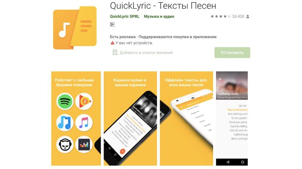 QuickLyric, скачать QuickLyric, лайфхаб, слова песен, найти слова трека, найти слова песни, lifehub, приложения на телефон, найти песню по музыке