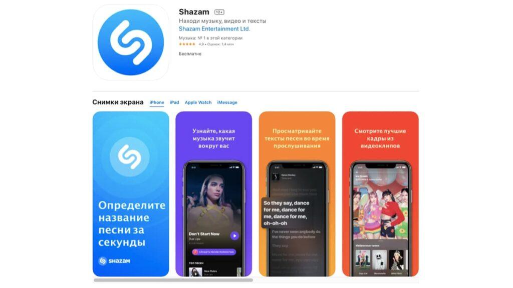 Shazam, скачать Shazam, лайфхаб, слова песен, найти слова песни, найти песню, lifehub, приложения на телефон, найти песню по музыке