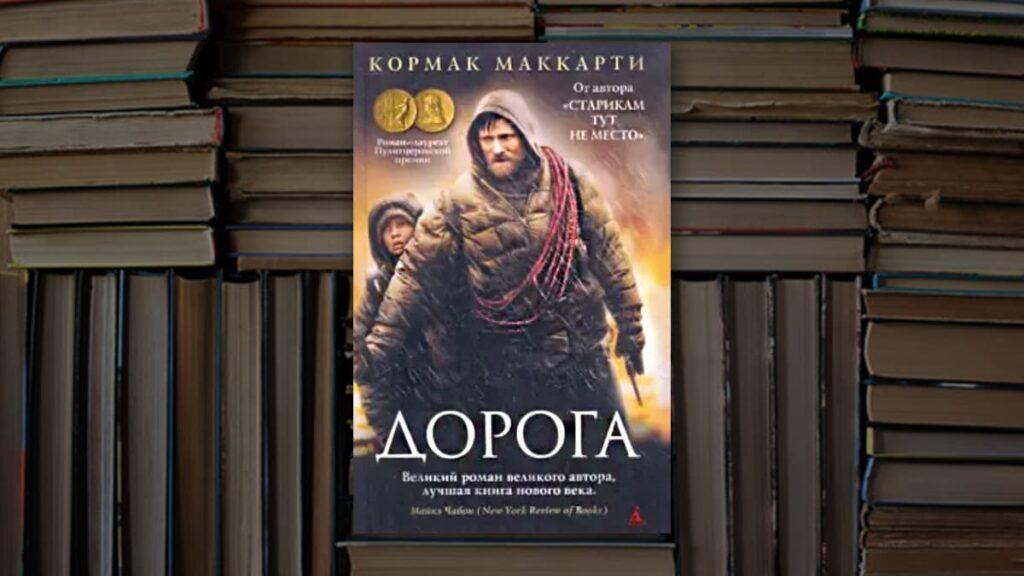 Книга Дорога, Кормак Маккарти, что почитать, книги постапокалипсис, лайфхаб, lifehub, книги о выживании