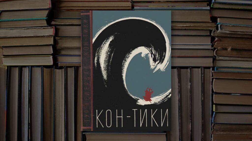 Книга Кон-Тики, Тур Хейердал, что почитать, книги на реальных событиях, книги о выживании, лайфхаб, lifehub, что почитать, литература