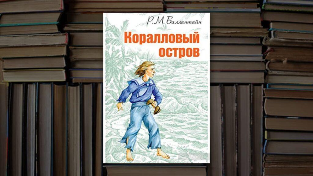 Книга Коралловый остров, Роберт Баллантайн, робинзонада, лайфхаб, что почитать, lifehub, необитаемый остров, книга о приключениях