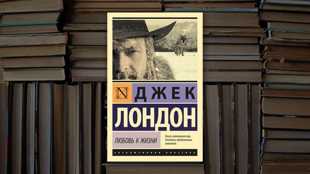 Книга Любовь к жизни, Джек Лондон, книга о выживании, что почитать, лайфхаб, lifehub, интересные книги, классика литературы