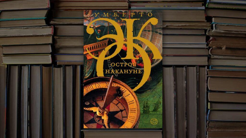 Книга Остров накануне, Умберто Эко, лайфхаб, lifehub, что почитать, книги о морских путешествиях, робинзонада, литература, книги об островах