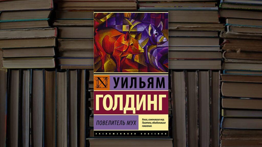 Книга Повелитель мух, Вильям Голдинг, книги о выживании, лайфхаб, lifehub, что почитать, книги классика, книги о воспитании, литература