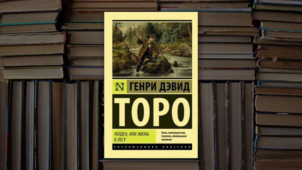 Книга Уолден, или Жизнь в лесу, Генри Торо, лайфхаб, реальная история, lifehub, что почитать, книга про выживание в дикой природе, литература