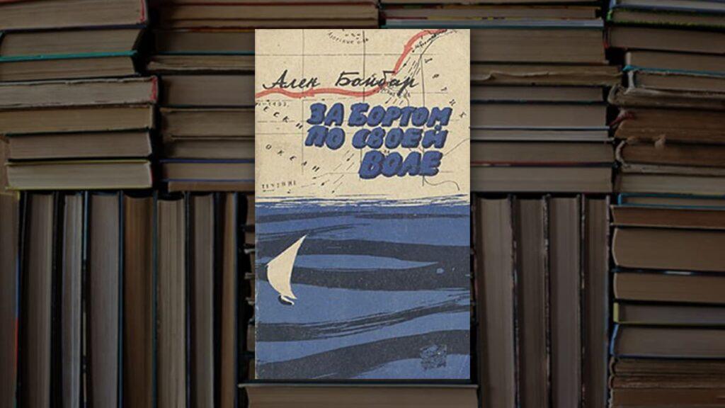 Книга За бортом по своей воле, Ален Бомбар, книги о выживании, лайфхаб, lifehub, что почитать, книги о морских приключениях, литература